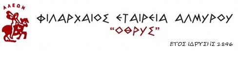 «Όθρυς»