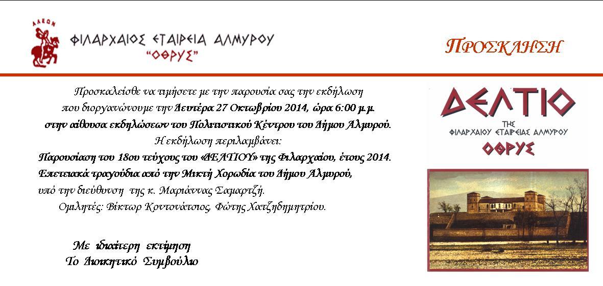 Πρόσκληση για ΔΕΛΤΙΟ 2014