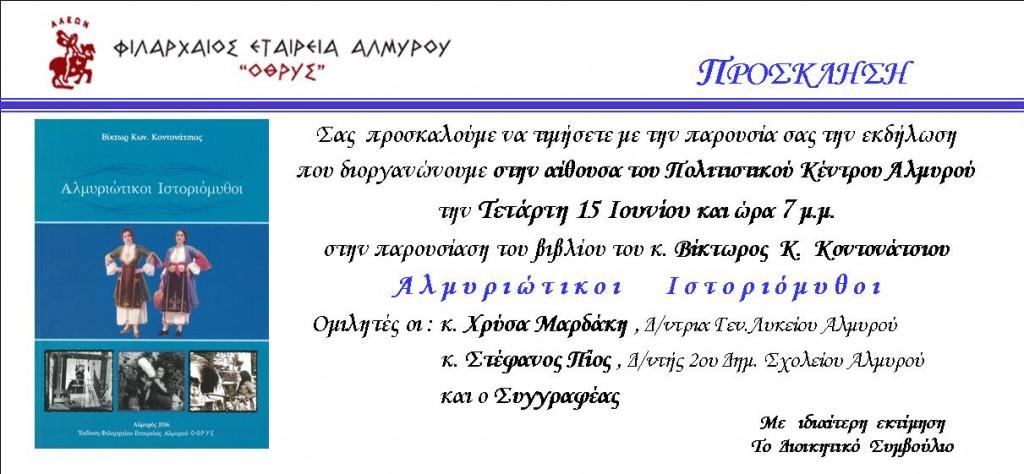 Πρόσκληση για Αλμυριώτικοι  ιστοριόμυθοι(1)