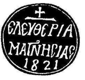 Σημαια Θεσσαλομαγνησιας