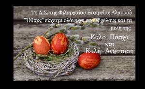 Πασχαλινές Ευχές της Φιλαρχαίου Εταιρείας Αλμυρού